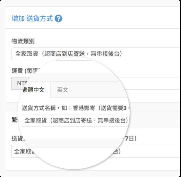 在SHOPLINE後台,可自訂各種送貨方式的操作畫面