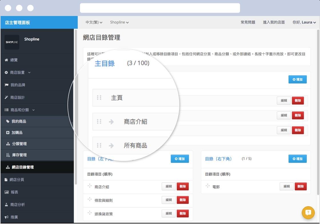 在SHOPLINE後台,編排目錄中各個網店分頁、商品分類順序的操作畫面