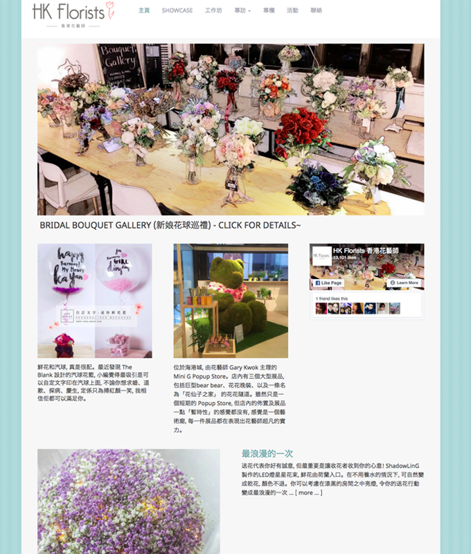 merchant showcase HK Florists