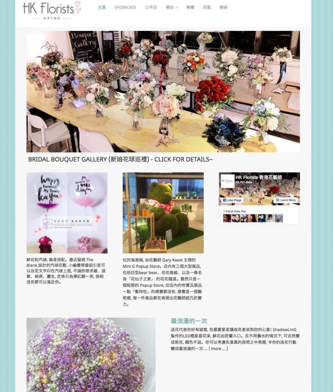 成功客戶案例 HK Florists