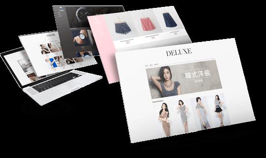 時尚專業的網頁設計