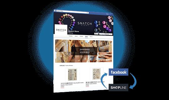 Facebbok shop integration using Shopline