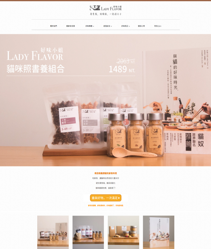 merchant showcase ladyflavor