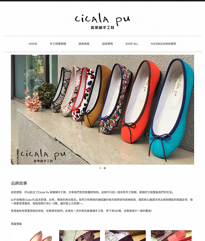merchant showcase Cicala Pu
