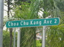 Choa Chu Kang Avenue 2 photo thumbnail #5