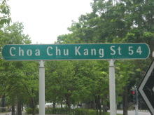 Choa Chu Kang Street 54 photo thumbnail #1