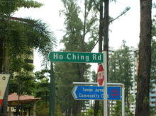 Ho Ching Road thumbnail photo