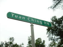 Yuan Ching Road thumbnail photo
