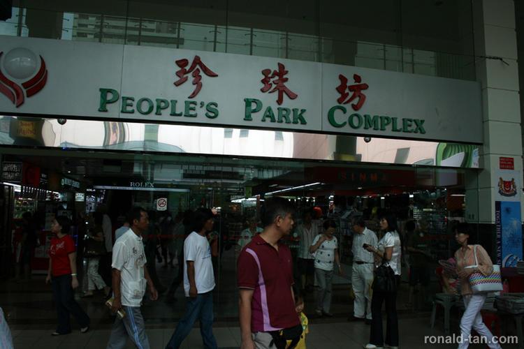 People's Park Complex