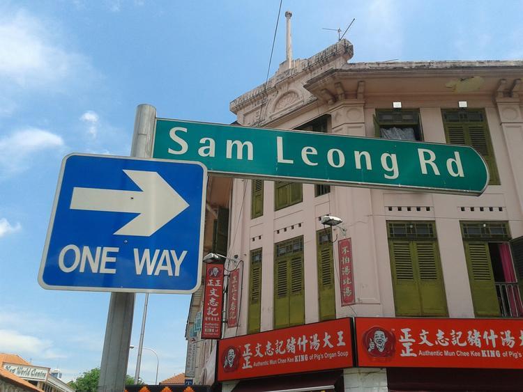 Sam Leong Road