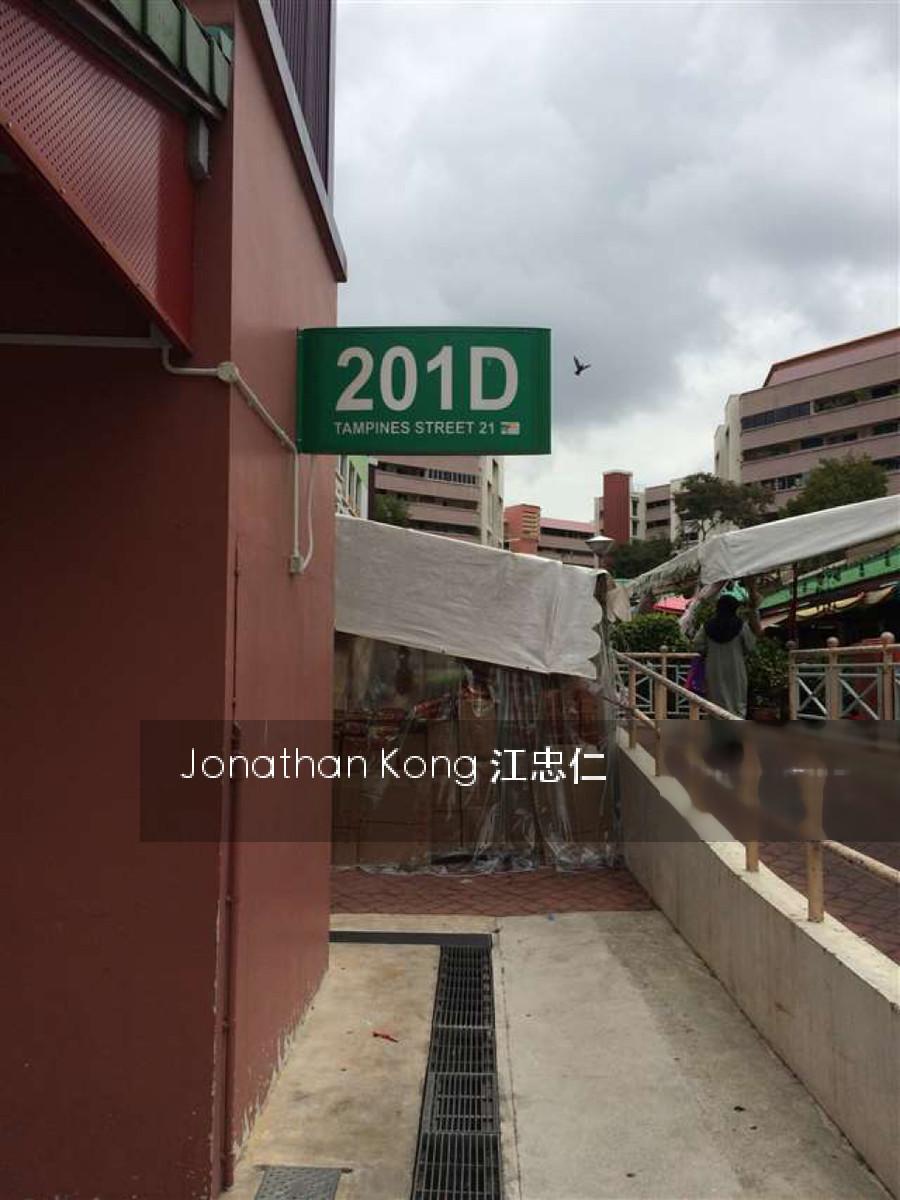 201D Tampines Street 21