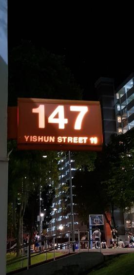 147 Yishun Street 11