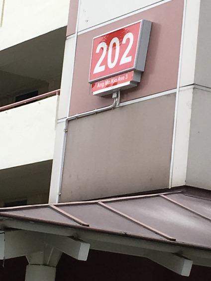 202 Ang Mo Kio Avenue 3
