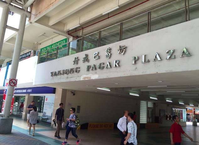 5 Tanjong Pagar Plaza