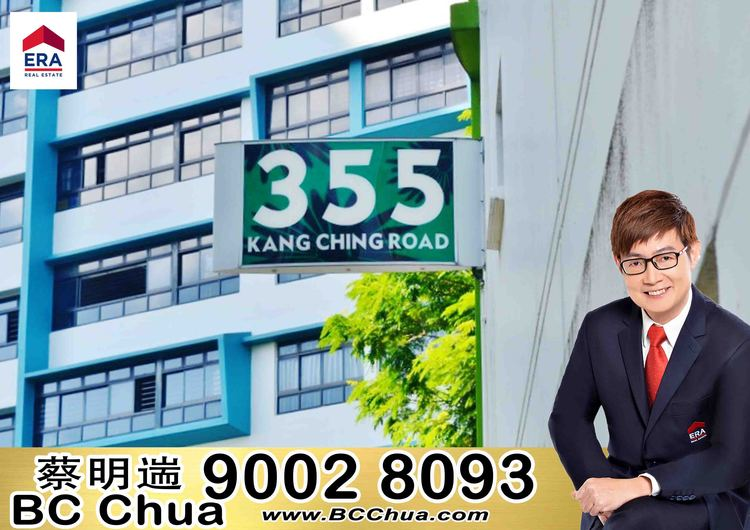 355 Kang Ching Road