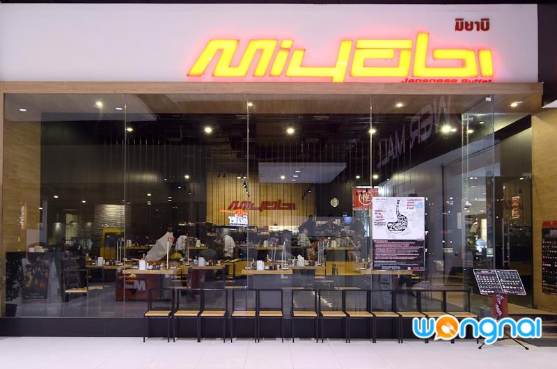 หน้าร้านมิยาบิ