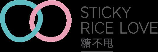 Sticky Rice Love 糖不甩