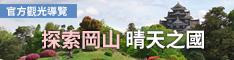 岡山縣官方觀光導覽 探索岡山 晴天之國