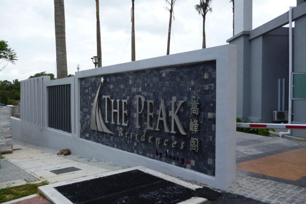 The Peak Residences in Tanjung Tokong