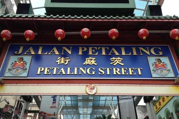 Petaling Street's cover picture