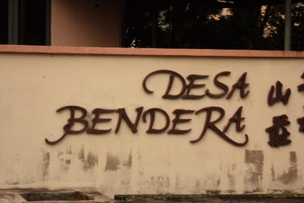 Desa Bendera's cover picture
