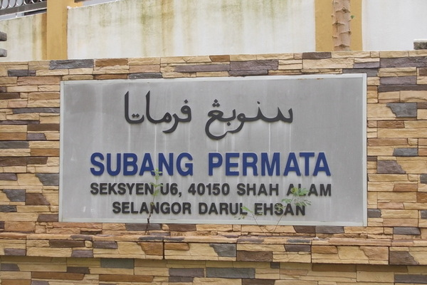 Subang Permata's cover picture