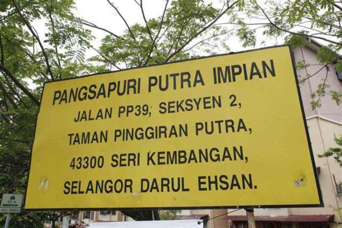Putra Impian Apartment Photo Gallery 0