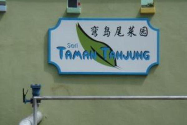 Seri Taman Tanjung's cover picture
