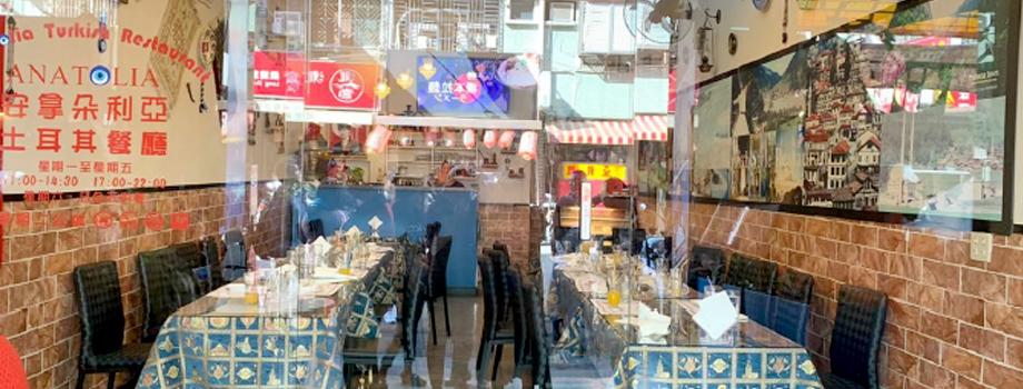 Anatolia Turkish Restaurant.jpg