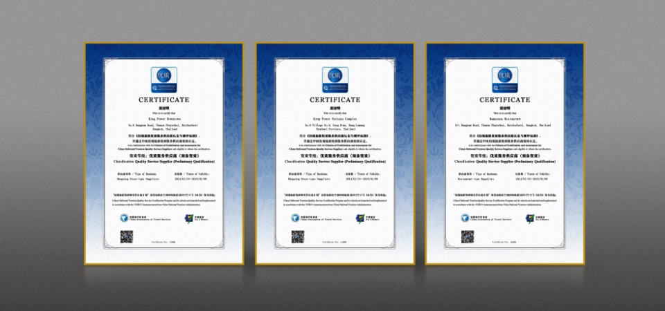 QSC (Quality Service Certification) - King Power Official