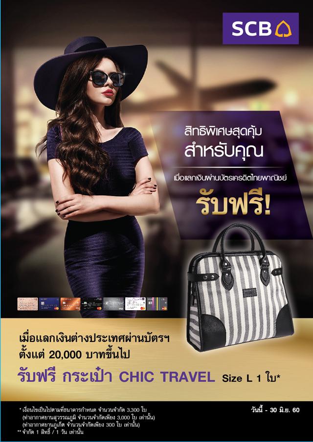 สิทธิพิเศษ! สำหรับผู้แลกเงินตราต่างประเทศด้วยบัตรเครดิตไทยพาณิชย์