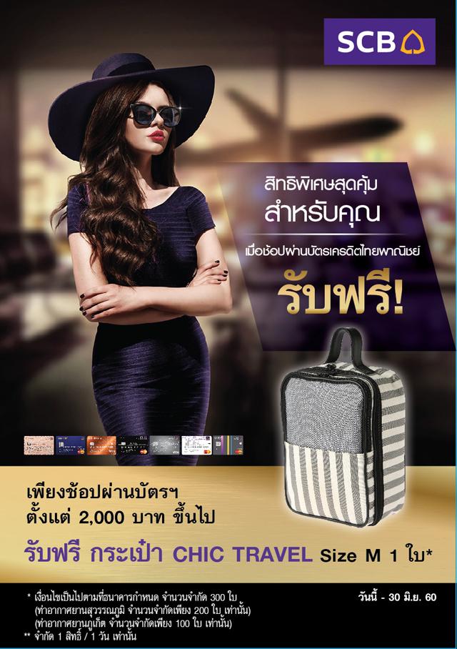 สิทธิพิเศษ! สำหรับผู้ช้อปปิ้งด้วยบัตรเครดิตไทยพาณิชย์