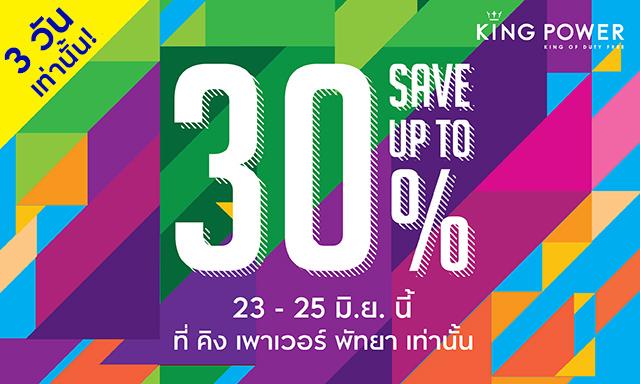 POWER DAY SALE @ King Power Pattaya