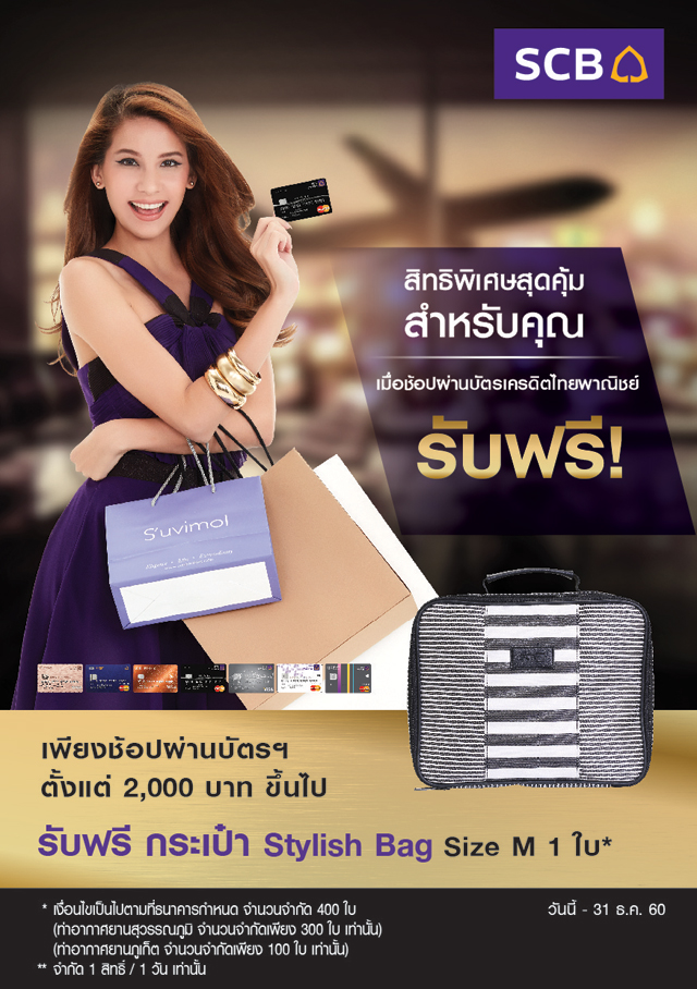 EXCLUSIVE!  SCB CREDIT CARDHOLDERS