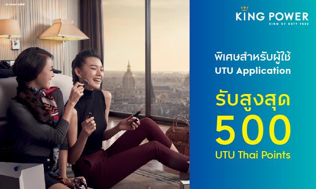 พิเศษสำหรับผู้ใช้ UTU Application และใช้จ่ายผ่านบัตรวีซ่า
