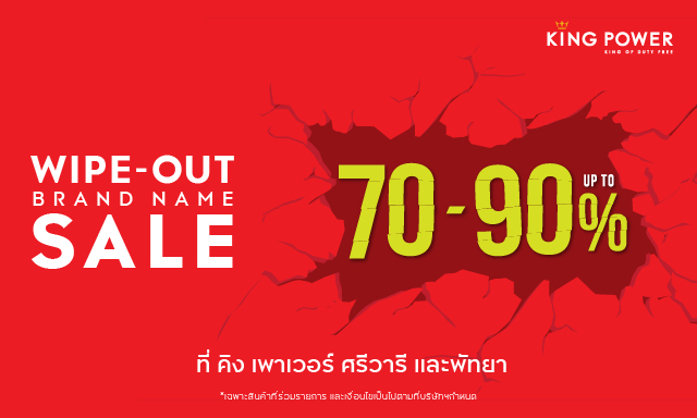 WIPE-OUT BRAND NAME SALE
