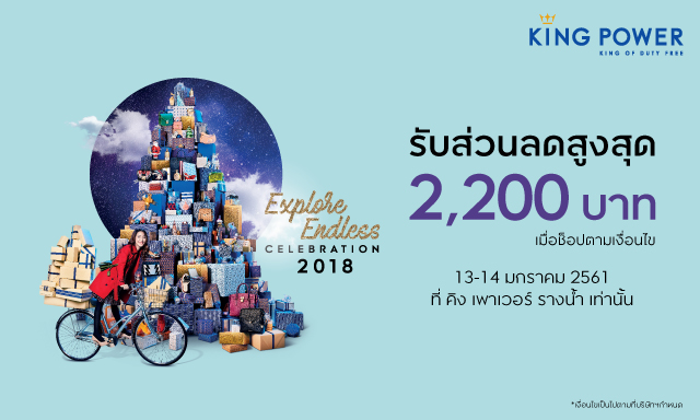 Coupon worth up to 2,200 Baht