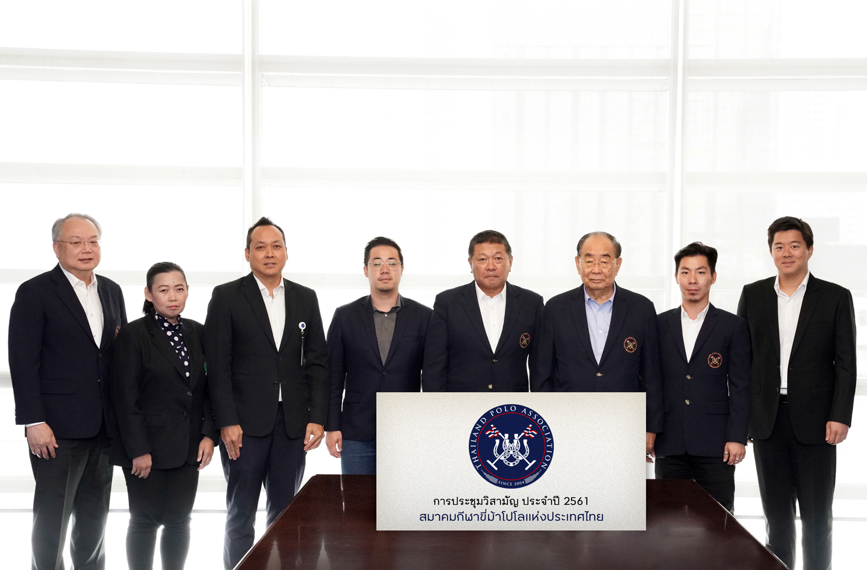 สมาคมกีฬาขี่ม้าโปโลแห่งประเทศไทยจัดประชุมใหญ่สามัญประจำปี 2561