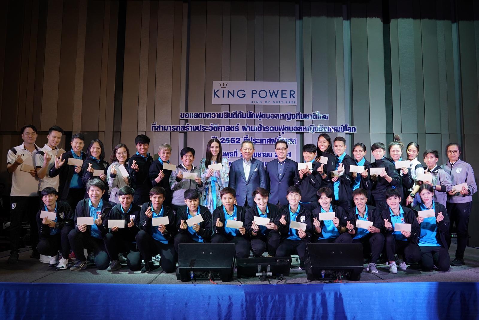 """คิง เพาเวอร์ จัดงานเลี้ยงฉลองความสำเร็จให้กับ  """"ชบาแก้ว"""" แข้งสาวทีมชาติไทย"""
