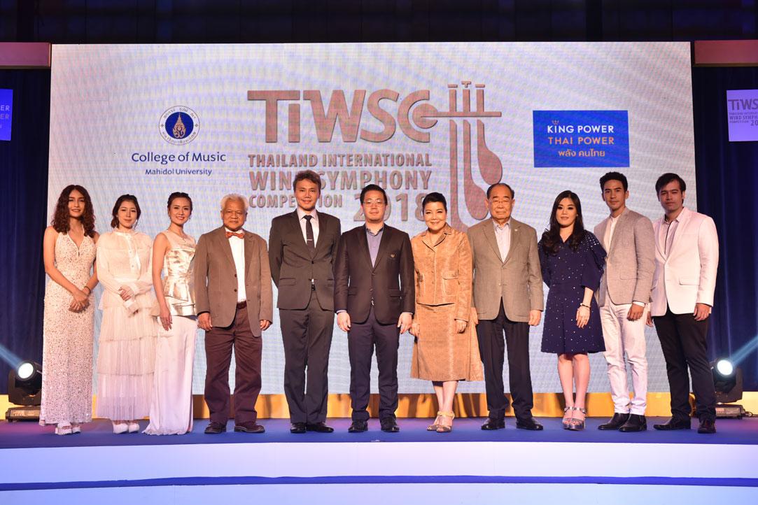กลุ่มบริษัท คิง เพาเวอร์ ลงนามความร่วมมือกับคณะดุริยางคศิลป์ มหาวิทยาลัยมหิดล จัดการแข่งขันวงดุริยางค์เครื่องเป่านานาชาติแห่งประเทศไทย ประจำปี 2561