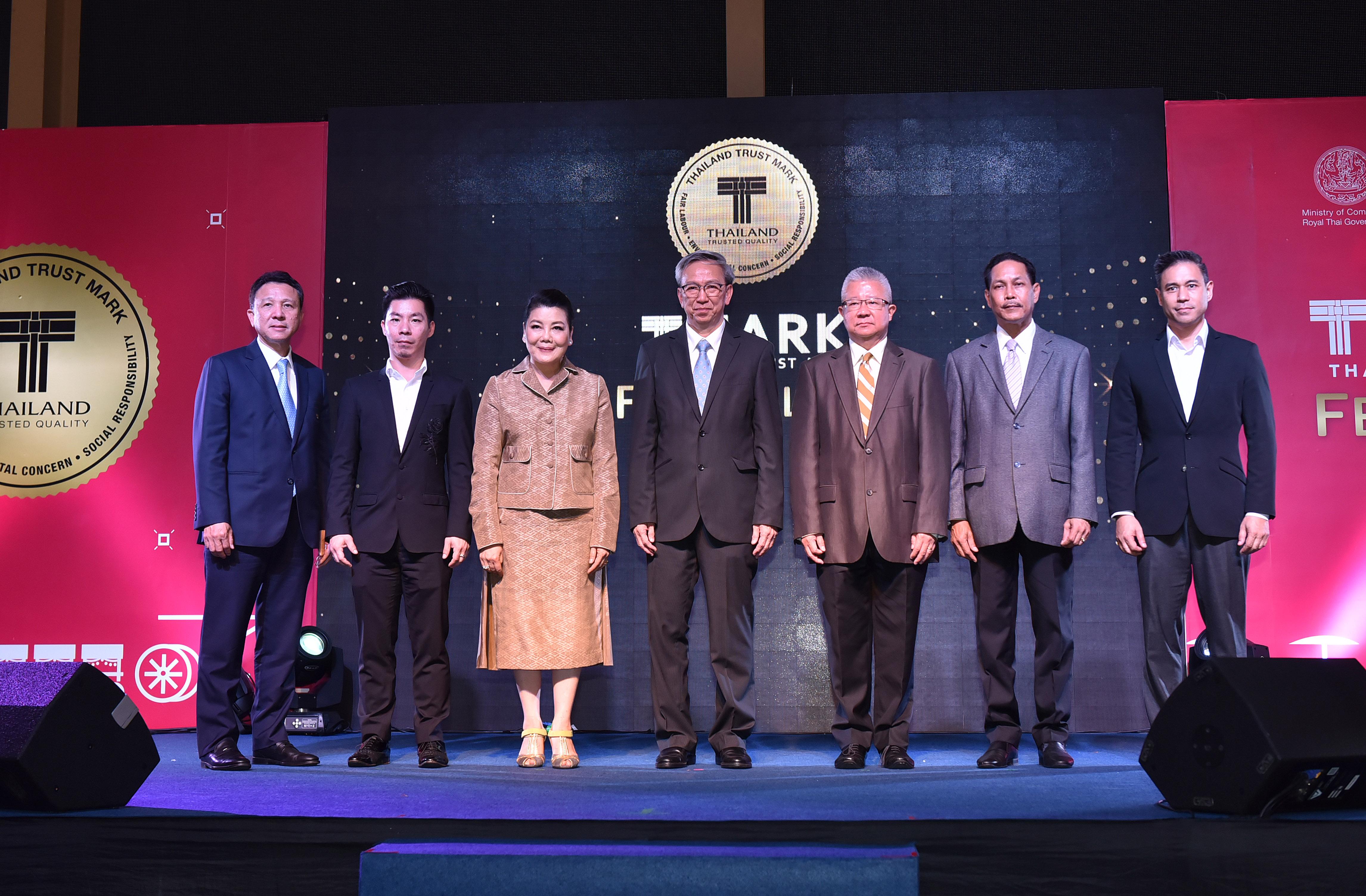 กระทรวงพาณิชย์ จับมือ กลุ่มบริษัท คิง เพาเวอร์ จัดงาน T Mark Festival 2018