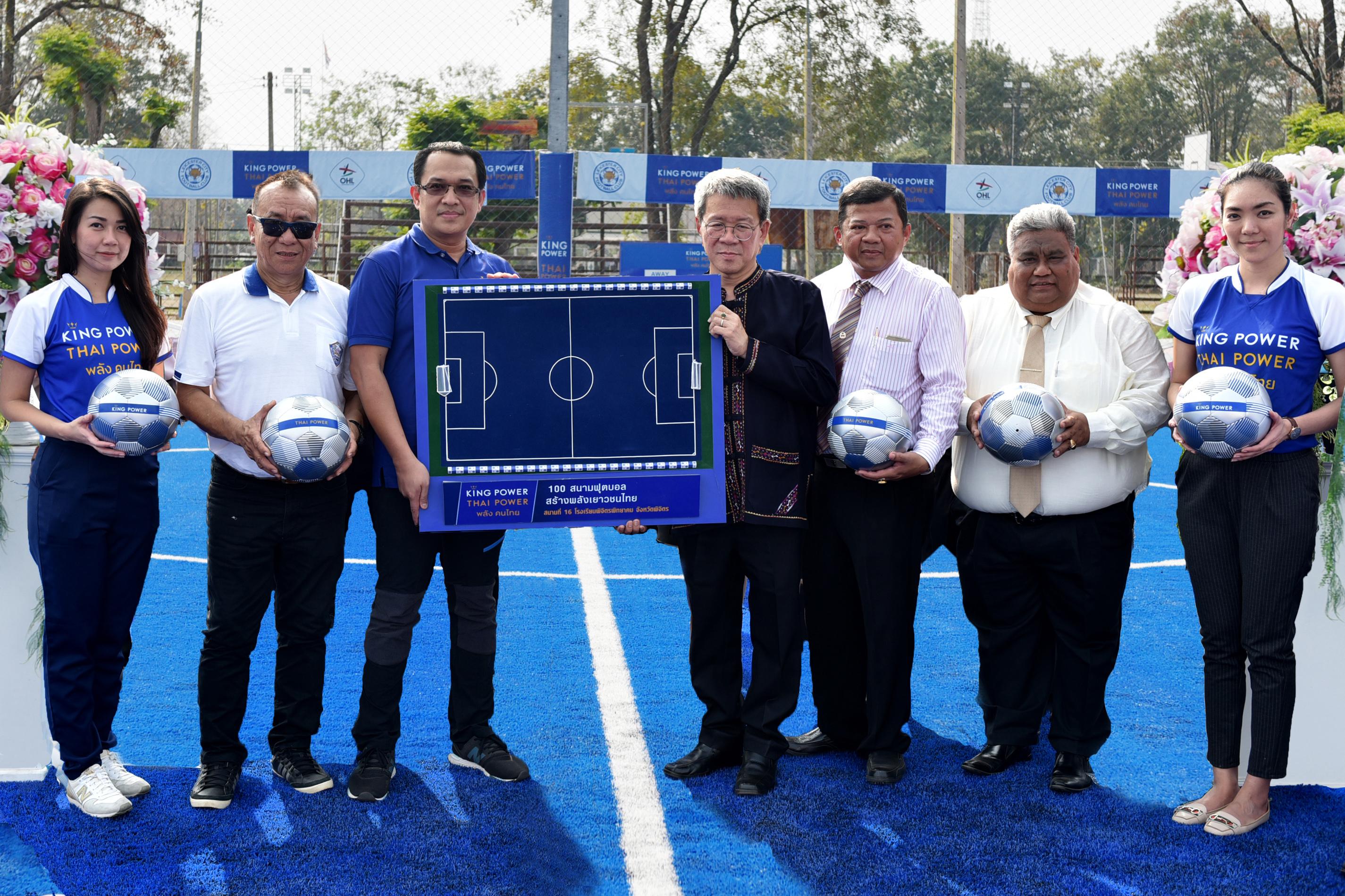 คิง เพาเวอร์ ส่งมอบสนามฟุตบอลหญ้าเทียมแห่งที่ 16 ณ โรงเรียนพิจิตรพิทยาคม ในโครงการ 100 สนามฟุตบอล สร้างพลังเยาวชนไทย