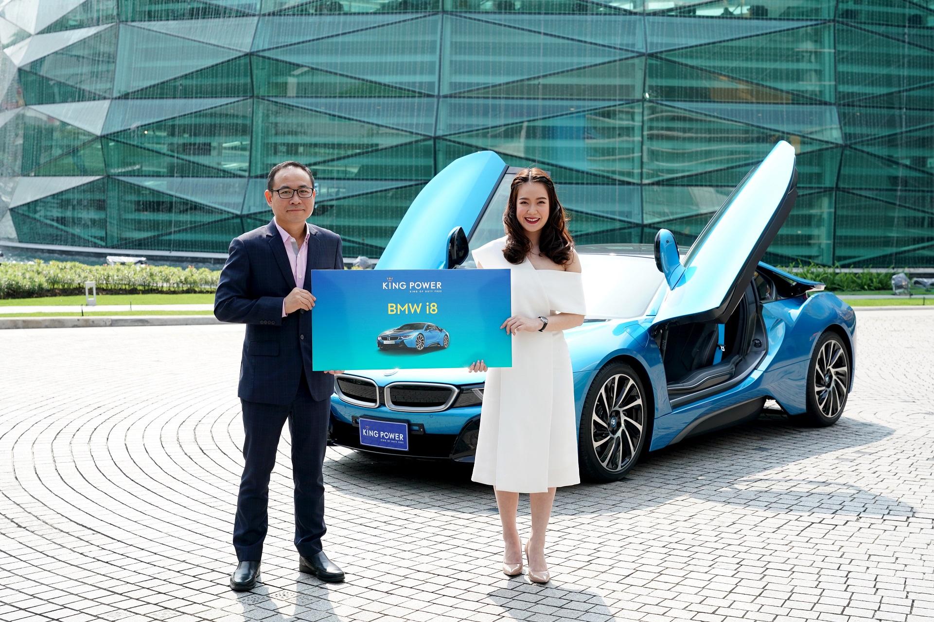คิง เพาเวอร์ มอบรางวัลรถยนต์หรู BMW i8 ให้แก่ลูกค้าผู้โชคดี