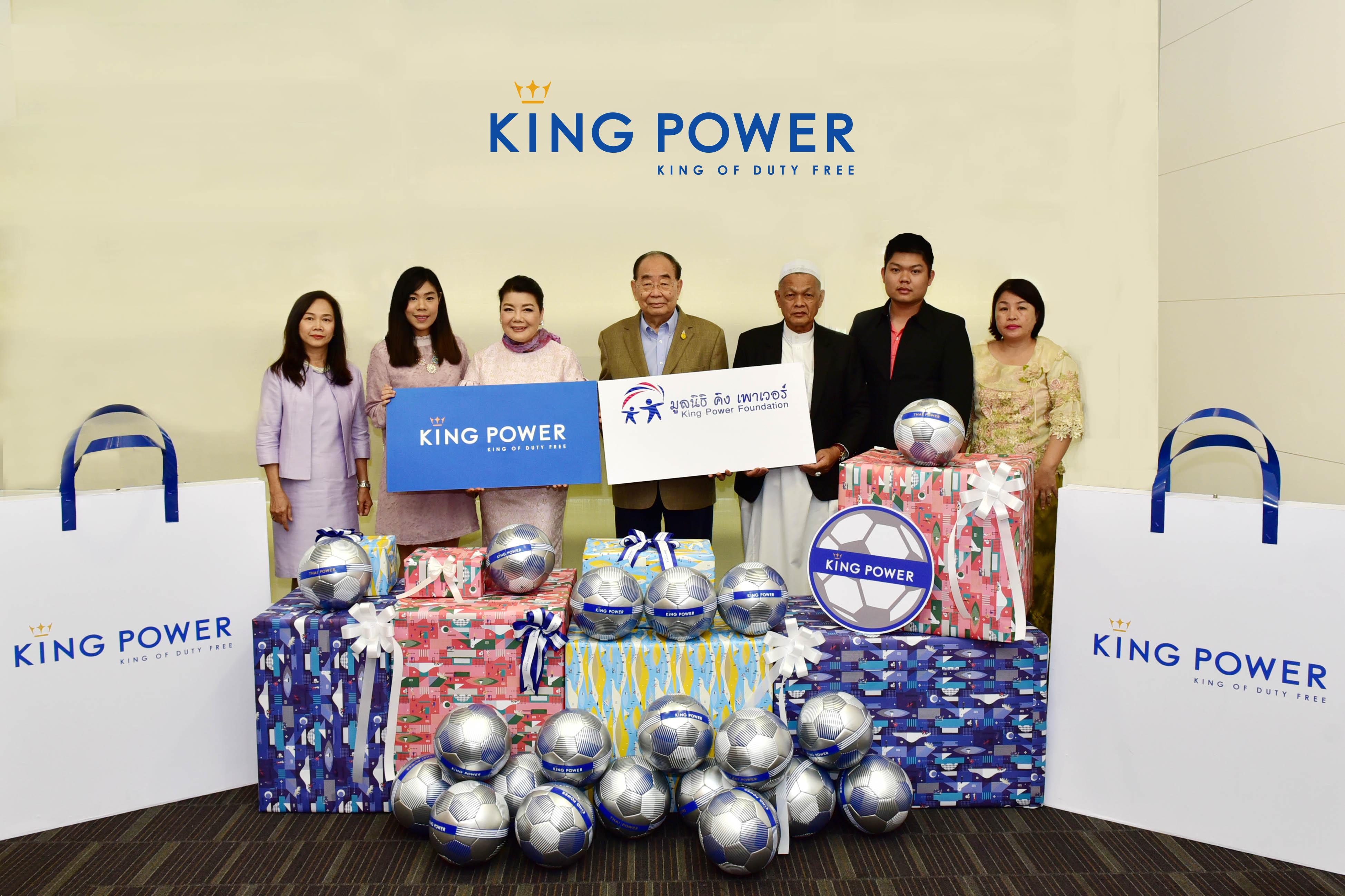 กลุ่มบริษัท คิง เพาเวอร์ และ มูลนิธิ คิง เพาเวอร์ สนับสนุนวันเด็กแห่งชาติ 2561