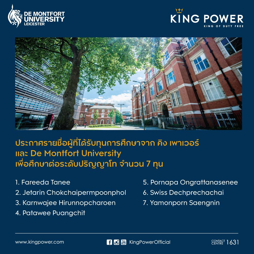ประกาศรายชื่อผู้ที่ได้รับทุนการศึกษาจาก คิง เพาเวอร์ และ De Montfort University