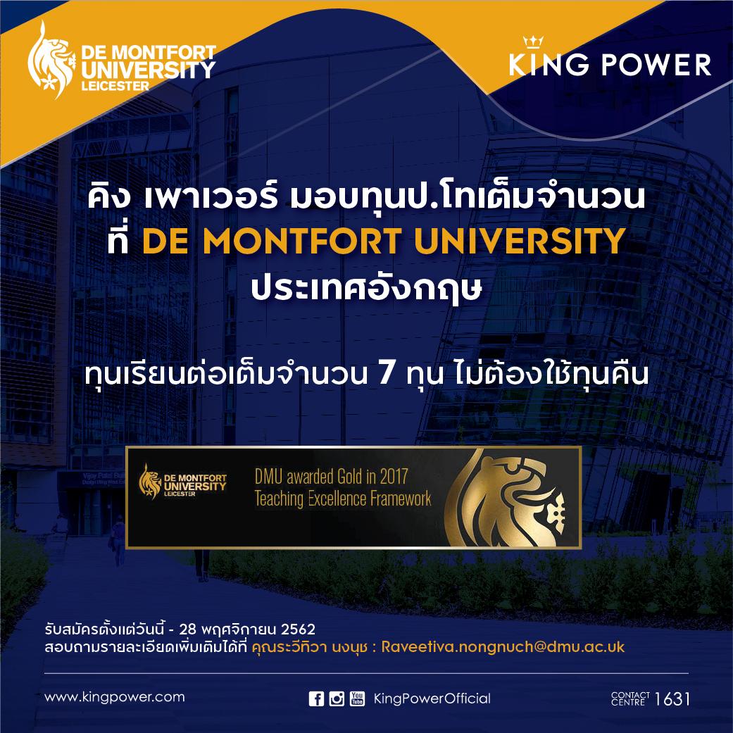 คิง เพาเวอร์ มอบทุนการศึกษาต่อระดับปริญญาโท จำนวน 7 ทุนที่ De Montfort University ประเทศอังกฤษ