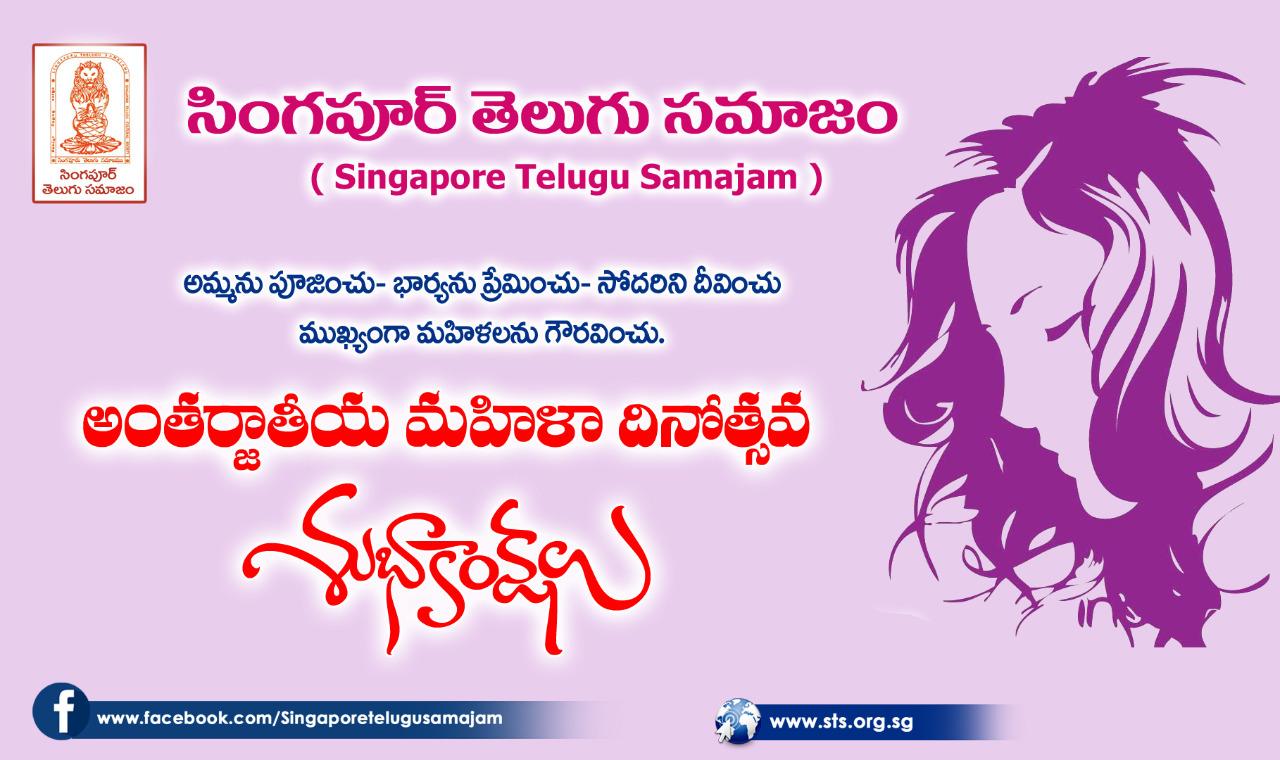 Singapore Telugu Samajam