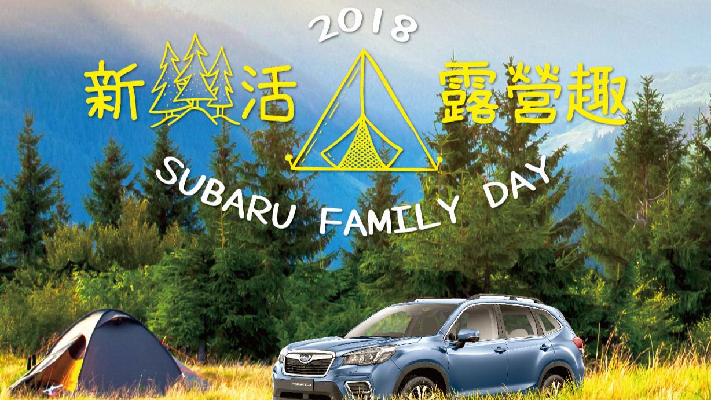 SUBARU 2018新森活露營趣家庭日活動開始報名