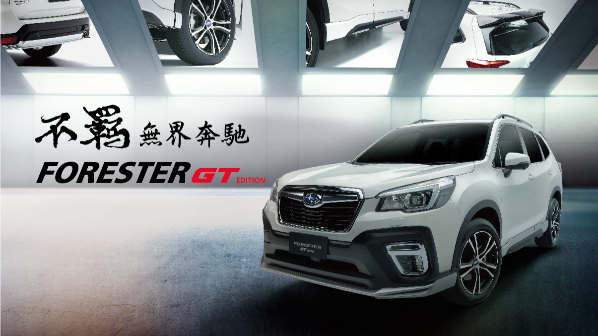 SUBARU Forester GT Edition 正式上市