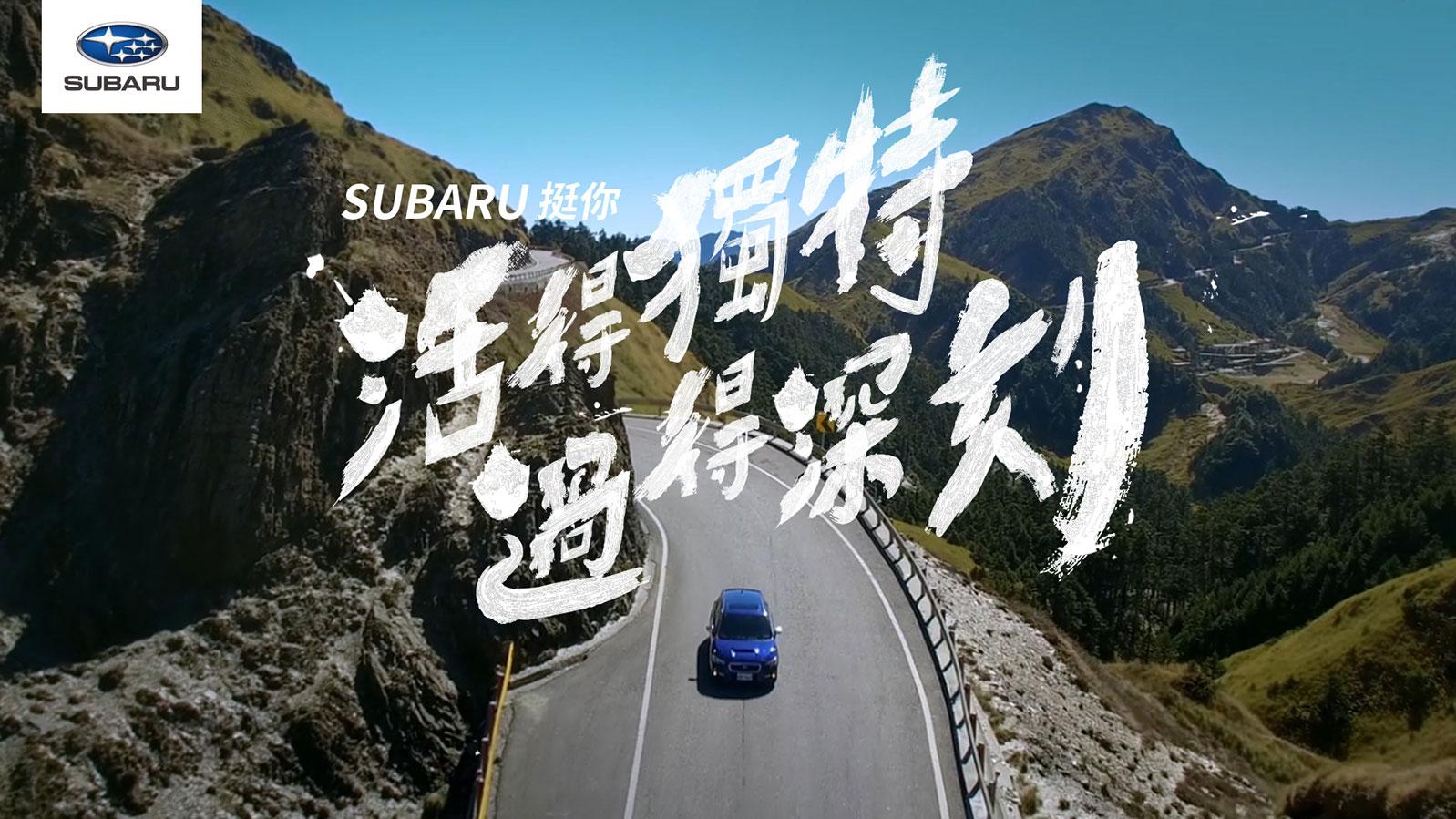 「SUBARU挺你活得獨特 過得深刻」車主影片大募集活動即刻開跑